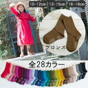 日本製/ベビー・キッズの靴下【ブロンズ】10-12cm/13-15cm...