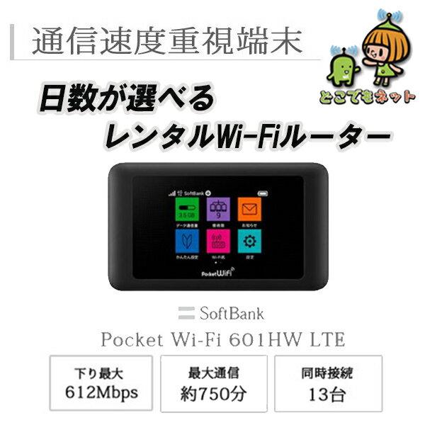 レンタル wifi 無制限 30日 ソフトバンク ポケットwifi 601HW Pocket WiFi モバイル wifi ルーター レンタル モバイルルーター レンタル中継器 国内 専用 wifiレンタル wiーfi ポケットWiFi ポケットWi-Fi 旅行 出張 入院 一時帰国 引っ越し 在宅 テレワーク