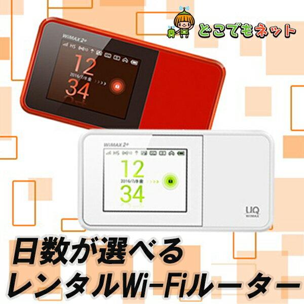 レンタル wifi Wi-Fi ルーター レンタル au 無線LAN 国内専用 モバイル データ 通信 無線 ワイファイ ルーター レンタル専門店 4G LTE 出張 旅行 引越 帰省 在宅 テレワーク