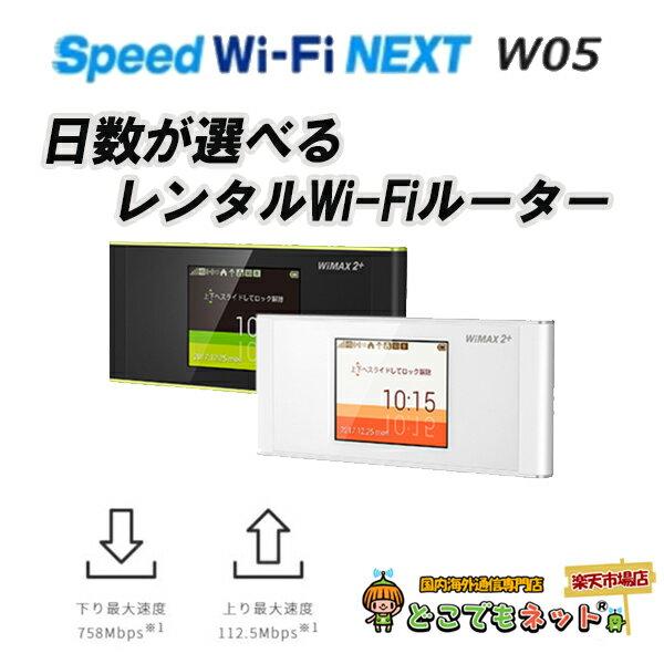 レンタルwifi 往復送料無料 WiFi レンタル 30日 無制限 1ヶ月 W05 ポケット ワイファイ ルーター 国内専用 UQ WiMAX speed Wi-Fi NEXT LTE インターネット 出張 旅行 引越 帰省 一時帰国 テレワーク