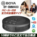 BOYA BMM400 スピーカーマイク USBスピーカーフ