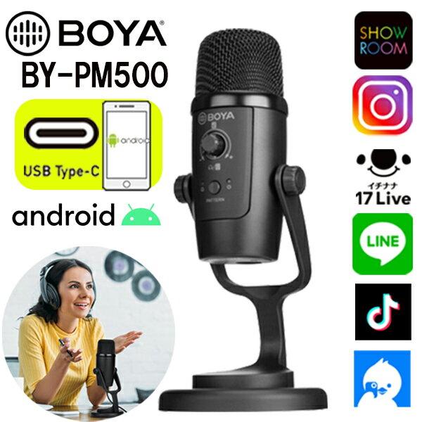 マイクusbスタンドマイクコンデンサーマイクマイクBOYABY-PM500タイプC高品質ストリーミング配信ゲーミングボイスチャッ