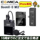 COMICA BoomX-D MI2 ワイヤレスマイク スマホ iphone 外付けマイク 2.4Gワイヤレス録音マイク type-c 高音質伝送 外部/内部MICサポート DSLRカメラ ワイヤレスマイクトランスミッター レシーバーシステム SLR クリップオンマイク (MI2=TX+TX+MI RX)アイフォン 録音 マイク