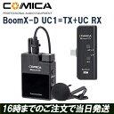 Comica BoomX-D UC1 ビデオ録音用外付けマイク ワイヤレスマイク スマホ 外付けマイク 2.4Gワイヤレス録音マイク type-c 高音質伝送 外部/内部MICサポート DSLRカメラ インタビュー Youtuber Tik tok Vlogger 適応 (UC1=TX+UC RX)Android