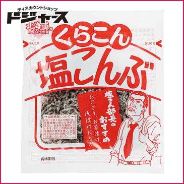 【くらこん】塩こんぶ 28g 1袋