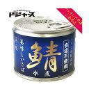 在庫あります【 伊藤食品 】 美味しいさば鯖 水煮(食塩不使用) 190g x24缶(1ケース)一度のご購入は4ケースまで
