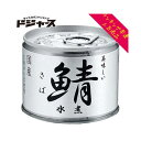 在庫あります【 伊藤食品 】 美味しいさば鯖 水煮 190g x24缶(1ケース)一度の購入は合計4ケースまで