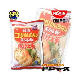日清 コツのいらない天ぷら粉 揚げ上手(300g)冷水不要!卵不要!特許登録済!