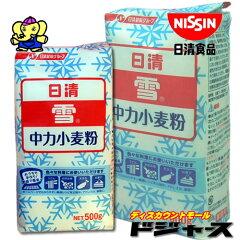 天ぷら、お菓子、お好み焼き、うどんに日清 雪【中力小麦粉】500g