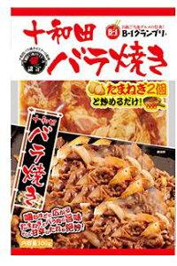 だれでも簡単調理で旨い♪B-1グランプリシリーズ!!十和田バラ焼き/300g入