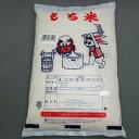 【 山王米穀 】もち米 1.5kg 国内産