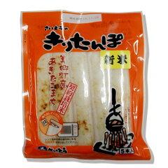 契約栽培米 美郷町産あきたこまち素朴でなつかしいふる里の味【 さいとう 】さいとうのきりた...