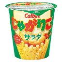 【カルビー】じゃがりこ サラダ味 60g