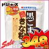 【味源・自然の館】お得用元祖黒ごまきな粉270g