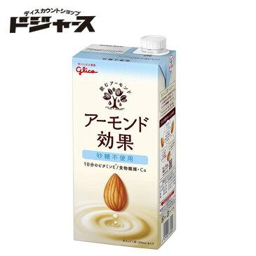 【江崎グリコ】 アーモンド効果 (砂糖不使用) 1000ml 栄養機能食品 管理番号641810