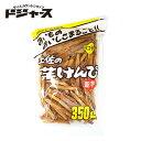 横山食品 土佐の芋けんぴ 350g 管理番号171907-2105