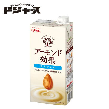 【江崎グリコ】 アーモンド効果 1000ml 栄養機能食品 管理番号641810