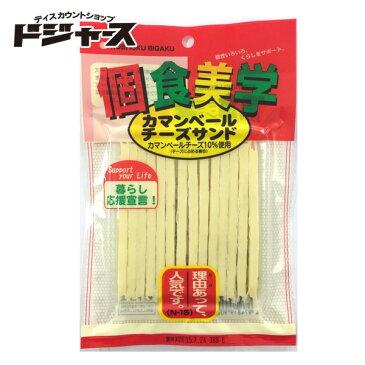 【オルソン】 個食美学 カマンベールチーズサンド 38g 管理番号171810 珍味