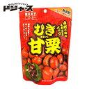 【安井】 自然の味をそのままパック むき甘栗 120g 管理番号021811