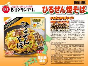 当店人気商品!B1グランプリ人気麺「ひるぜん焼そば好いとん会」監修ひるぜん焼きそば 3食入