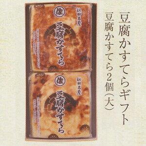 「秋田名物・手作りの味」豆腐かすてらギフト(大)2個 佐藤食品