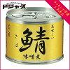 【伊藤食品】美味しいさば鯖味噌煮国産190gサバ缶詰
