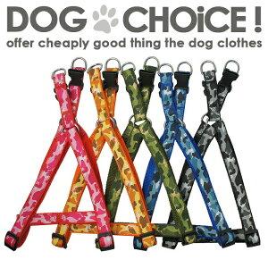 【簡単装着♪8の字ハーネス】【小型犬】【中型犬】【大型犬】