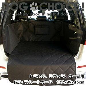 【ハイタイプトランク・ラゲッジ・カーゴ用ドライブシートガード】【132×99×43cm】