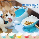 【猫の陶器/セラミック6カラーキャットフードボウル】 陶器/セラミック/ボウル/キャットボウル/キャットフードボウル/食器/猫食器/猫のお食事に