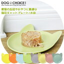 缶詰やおやつに最適な猫耳キャットプレート プレート お皿 ボ