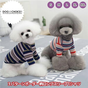 【秋冬モデル】【3パターンボーダー柄ロングスリーブTシャツ】