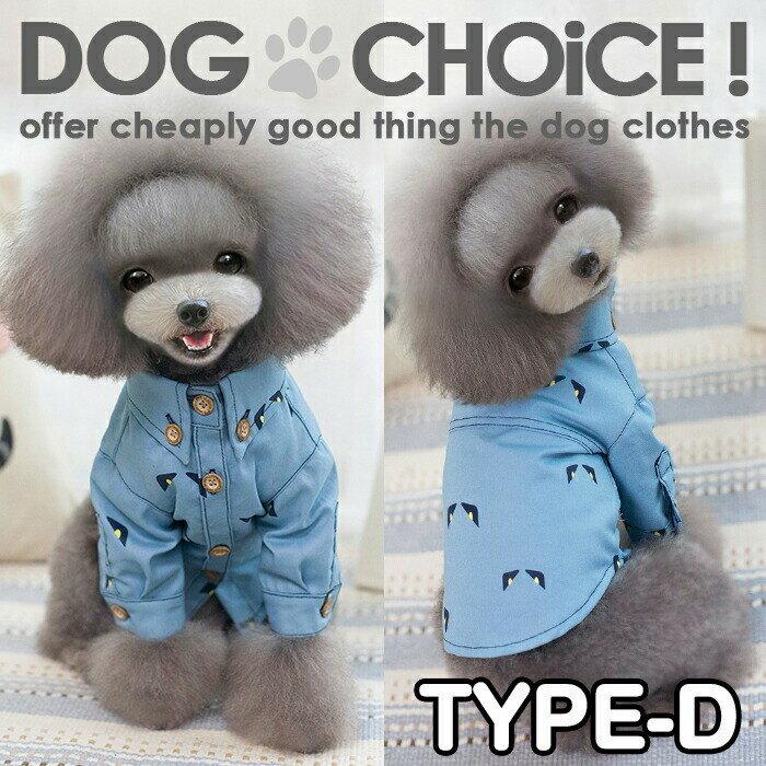 春夏秋冬モデルのドッグウェア☆ロングスリーブYシャツ 重ね着等に最適!ズボンやカーディガンと合わせると可愛いシャツ