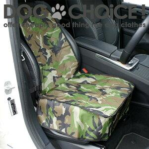 【迷彩柄がかっこいい】運転席助手席用シングルシートペット用ドライブシート