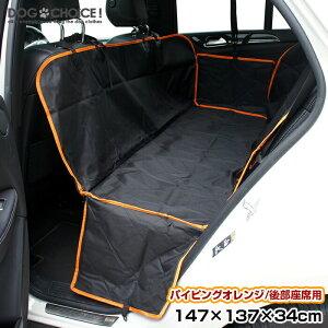 【パイピングオレンジ/ブラック2タイプ】【後部座席用】【147cm×137cm×34cm】ペット用ドライブシート