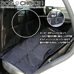 【最新改良版】【収納ポケット付メッシュのチャックで分割、後部座席・軽自動車・セカンドシート用】【147cm×137cm】
