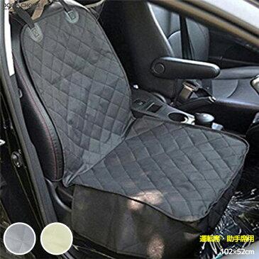 【運転席、助手席用】シングルシート ペット用ドライブシート カーシート シートカバー 汚れに強い防水シート 取り付け簡単 雨の日 アウトドア 海の帰り おしっこや泥汚れに最適 水洗いOK 新車用 車のシート 汚れ防止