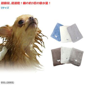 ペット用タオルSサイズ