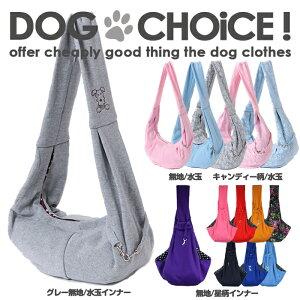 【小型犬用スリング】LOVABLEDOGおでかけ抱っこバッグ/スリング