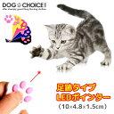 【猫用/犬用】足跡型タイプLEDポインター/ポインター/LEDライト