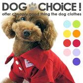 【春夏モデル】訳あり品/ワンちゃんポロシャツ/サマーポロシャツ ※ロットによりカラーにバラつきがございます。 【犬服、犬の服、小型犬、チワワ、プードル、マルチーズ、ヨークシャテリア、ダックスフンド】