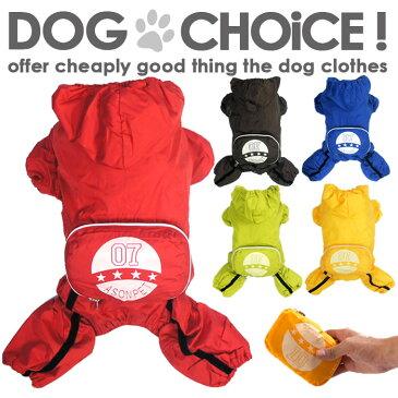 【春夏モデル】ポーチにして持ち運べるフルカーバータイプのレインコート ポケットレインコート 小型犬〜中型犬向け 雨からしっかり守るつなぎタイプのカッパです。梅雨対策におすすめ 前面ボタンタイプ