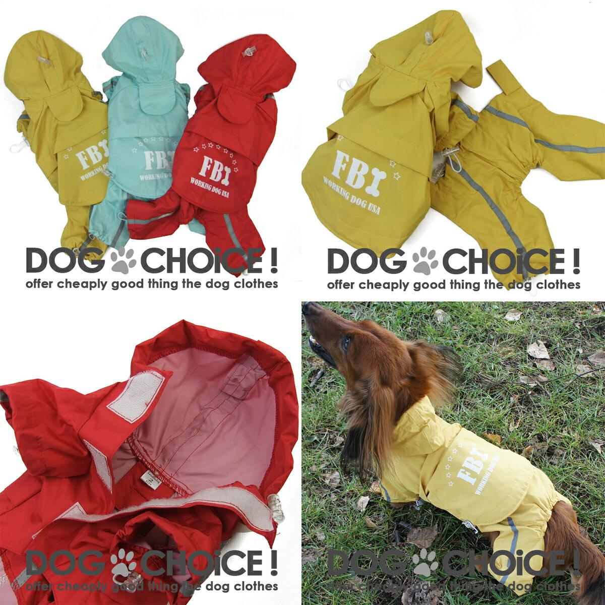 【春夏秋冬モデル】【2-5号】LOVABLEDOG FBIレインコート 上下分離型 小型犬-大型犬まで各サイズ取り揃えております。雨の日のお散歩や梅雨時期に最適 持ち運びに便利なポーチ付きカッパ