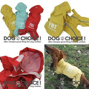 【春夏秋冬モデル】【2-5号】LOVABLEDOGFBIレインコート上下分離型小型犬-大型犬まで各サイズ取り揃えております。雨の日のお散歩や梅雨時期に最適持ち運びに便利なポーチ付きカッパ