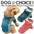【春夏モデル】【おすすめ】【DOBAZ/ドバズ】da13079 レインコート 小型犬〜中型犬向け 着せやすいマント・ポンチョタイプのカッパです。梅雨対策におすすめ フード脱着可能 前面マジックテープ