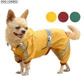 【春夏モデル】【1000円ポッキリ/訳ありサービス品】フルカーバータイプのレインコート 反射テープで安全 小型犬〜中型犬向け 雨からしっかり守るつなぎタイプのカッパです。梅雨対策におすすめ 前面ボタンタイプ