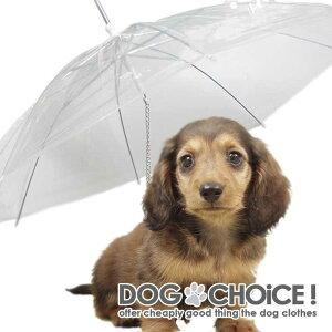 【春夏秋冬モデル】お散歩アンブレラ/犬傘/雨傘/雨具/ワンちゃんお散歩用傘直径72cmお手軽にお散歩したい方におすすめですカッパ、レインコートと併用すると完璧雨対策梅雨対策