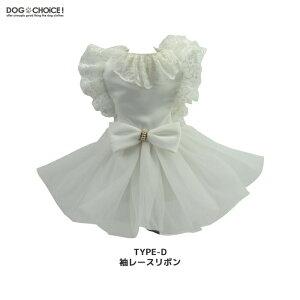 【冠婚葬祭/パーティ/お誕生日会などのイベント用】【ウエディングドレス/パーティードレス/礼服】