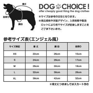 【犬服春夏春用夏用】【ストライプリボン付/エンジェル風フリフリタンクトップスカート】