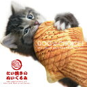 【XSサイズ】【たい焼き ぬいぐるみ】【収納紙袋付き】プレゼントや贈答にも!たいやき 猫じゃらし ストレス解消 肥満解消 猫じゃらし 運動不足解消 ねこじゃらし 猫 おもちゃ プレゼント 贈答 愛猫のおもちゃに