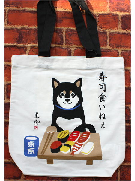 A4トートバッグ すしくいねぇ【犬雑貨・犬グッズ・柴犬・黒柴】